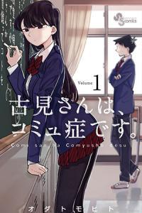 Komi-san wa Komyusho desu