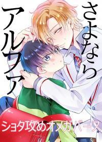 Sayonara Alpha manga