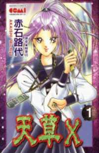 Amakusa 1637 manga