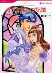 Glass Goshi No Kioku manga