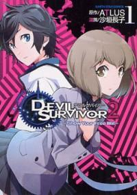 Devil Survivor 2 - Show Your Free Will