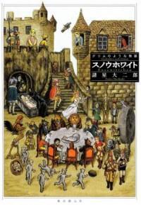 Sneewitchen - Geschichten Nach Grimm