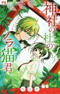 Jinja No Mori No Nora Neko-kun manga