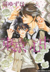 Tokyo Shinjuu manga