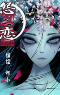 Resentment Manhua