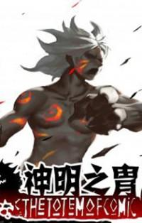 The Totem Warrior Manhua