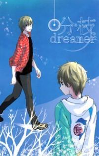 Free! Dj - Bunshi Dreamer