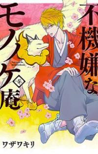 Fukigen Na Mononokean manga