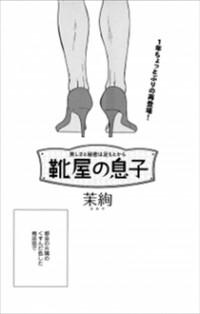 Kutsuya No Musuko