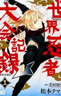 Sekai Ninja Taikai Kiroku