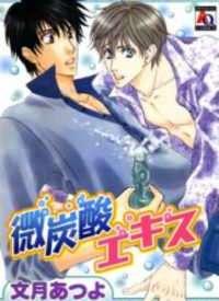 Bitansan Ekisu manga