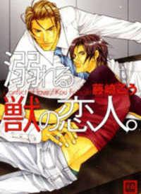 Oboreru Kemono no Koibito manga
