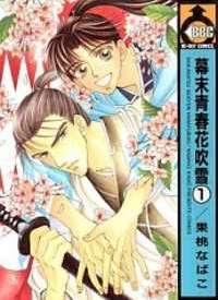 Bakumatsu Seisyun Hanafubuk manga