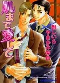 Hada made Aishite manga