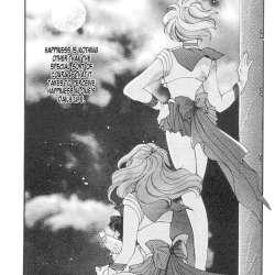 Sailor Moon dj - Platinum.78
