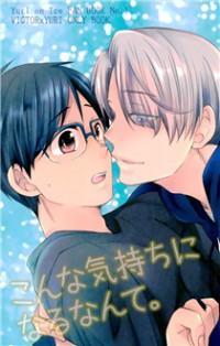 Yuri!!! On Ice Dj - Konna Kimochi Ni Naru Nante. manga