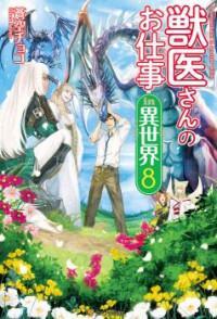 Jui-san No Oshigoto In Isekai (novel)