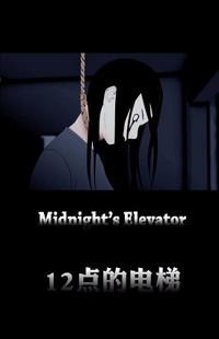 12 O'clock Elevator Manhua