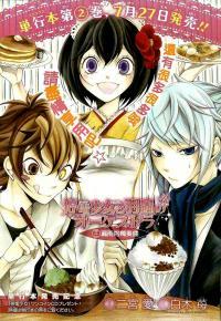 Teiden Shoujo To Hanemushi No Orchestra manga