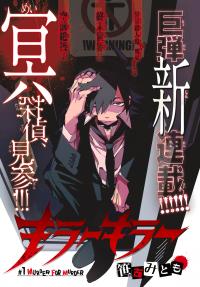 Killer Killer manga