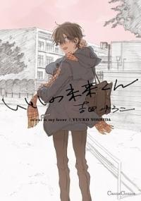 Itoshi no Mirai-kun