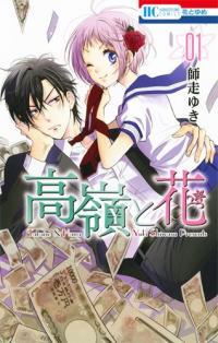 Takane to Hana manga