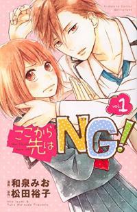 Koko Kara Saki wa NG! manga