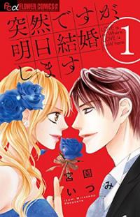 Totsuzen Desu ga, Ashita Kekkon Shimasu manga