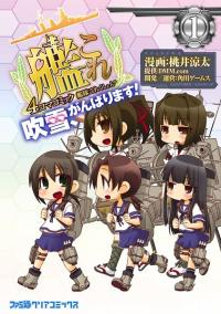 Kantai Collection -KanColle- 4-koma Comic: Fubuki, Ganbarimasu!