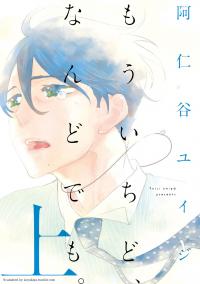 Mou Ichido, Nando Demo manga