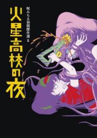 Noroi Michiru Shoki Kessakusen