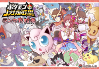 Pokémon   Nobunaga's Ambition ~ Ransei's Color Picture Scroll ~