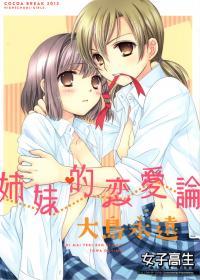Joshikousei - Sisterly Love Quarrel (Doujinshi)