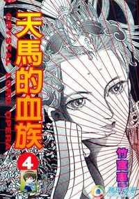 Tenma No Ketsuzoku manga