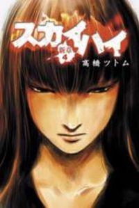 Skyhigh Shinshou manga