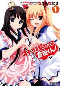 Otoko O Misete Yo Kurata-kun! manga
