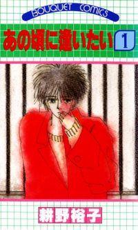 Ano Koro Ni Aitai manga