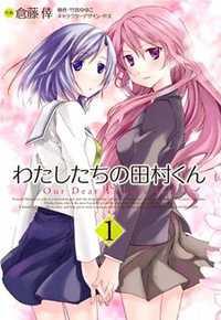 Watashitachi No Tamura-kun manga