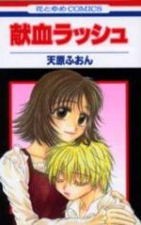 Kenketsu Rush manga