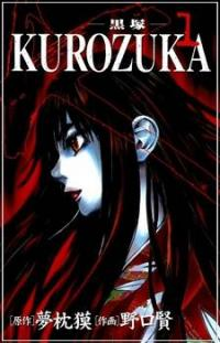 Kurozuka manga