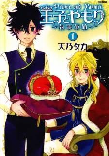 Prince and Yamori