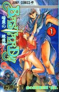 Bastard! manga