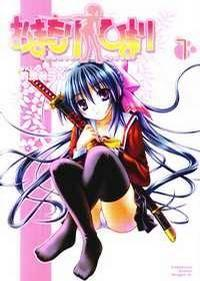 Omamori Himari manga