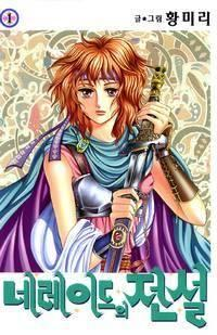Legend of Nereid manga