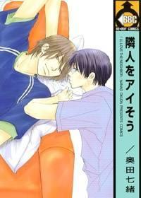 Rinjin wo Aisou manga