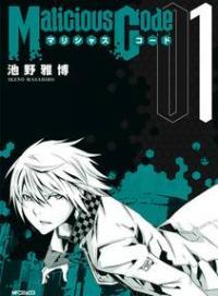 Malicious Code manga