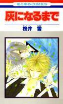 Hai ni Naru Made manga