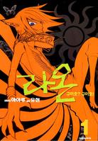 Laon manga
