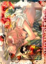 Nibiiro no Hana Gou manga