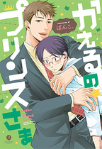 Kaeru no Prince-sama manga